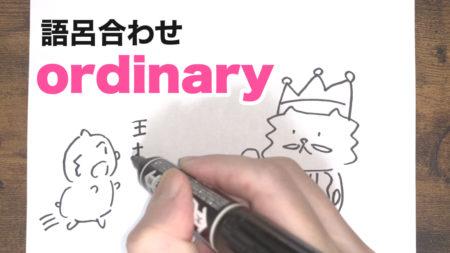 ordinary「ふつうの」の語呂合わせ