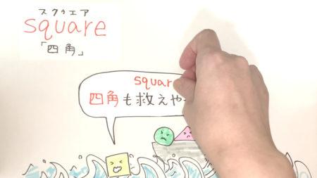 square「四角」の覚え方(語呂合わせ)