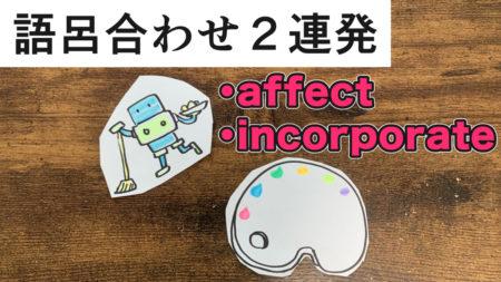 affect「影響を及ぼす」と incorporate「合体させる」 の語呂合わせ【英単語の覚え方!】