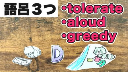 語呂3連発「tolerate, greedy, aloud」