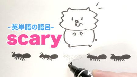 scary 覚え方