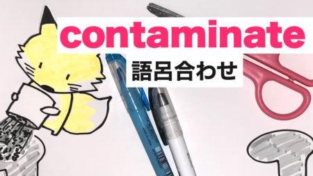 contaminate語呂合わせ