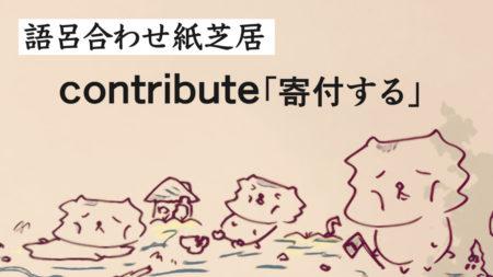 contribute語呂合わせ