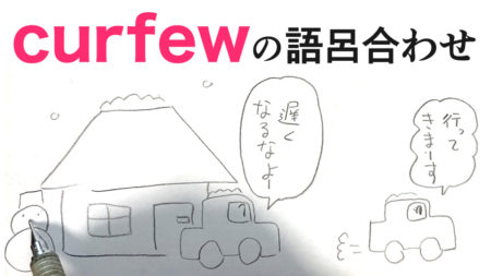 curfew「門限」の語呂