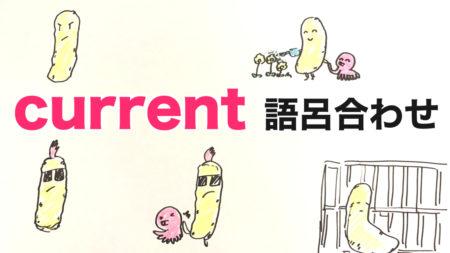 current「現在の」覚え方【語呂合わせ】