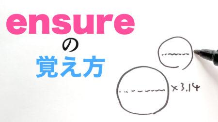 ensure「確実にする」の覚え方(語呂合わせ)