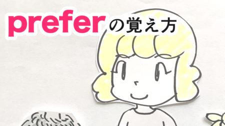 prefer「むしろ好む」の覚え方(語呂合わせ)