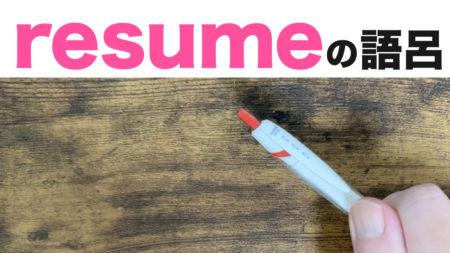 resume「再び始める」の覚え方(語呂合わせ)