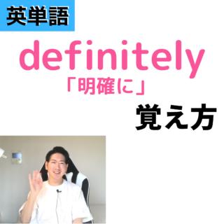 definitely「明確に」の覚え方(語呂合わせ)
