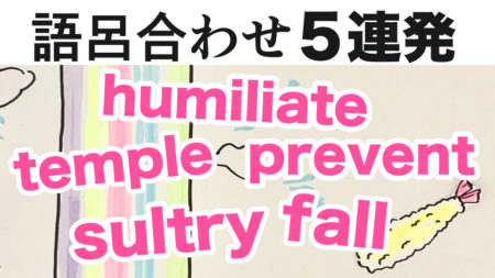 【語呂合わせ5連発】sultry、humiliate、fall、prevent、templeの覚え方