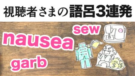nausea「吐き気」、garb「衣装・服装」、sew「縫う」の覚え方【教えていただいた語呂合わせ】