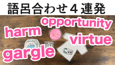 【英単語の語呂合わせ】harm, gargle, virtue, opportunity