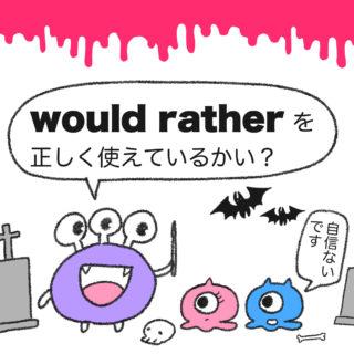 would ratherを正しく使えているかい?【英文法】