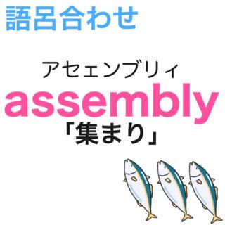 assembly「集まり」の語呂合わせ
