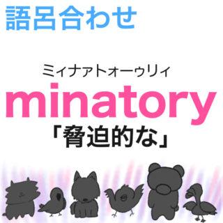 minatoryの語呂合わせ