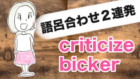 criticizeとbickerの語呂合わせ
