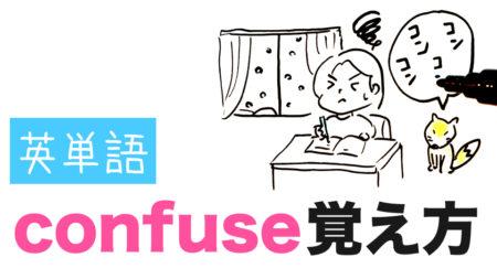 confuse語呂合わせ【英単語の覚え方】