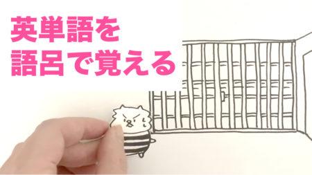 detainの覚え方【語呂合わせ英単語】