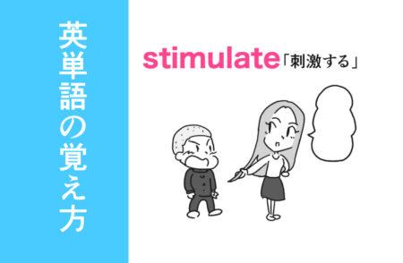 英単語 stimulateの覚え方