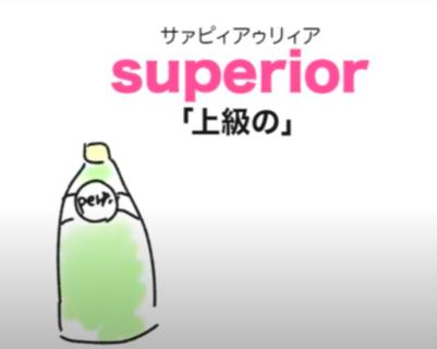 superiorの覚え方【語呂合わせ】