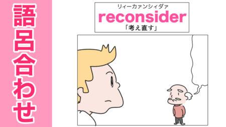 reconsiderの覚え方【大学受験|TOEIC対策】