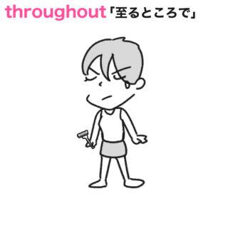 【英単語暗記】throughoutの覚え方
