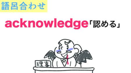acknowledge「認める」の語呂合わせ