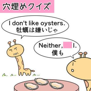 【漫画で英文法】eitherとneitherの練習問題
