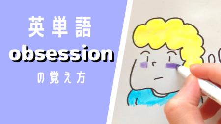 obsessionの語呂合わせ【英単語の覚え方】