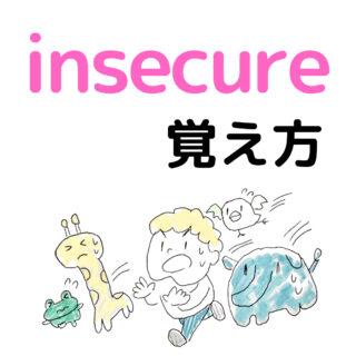 insecureの覚え方【英単語の語呂合わせ暗記】