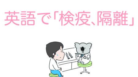 【英単語暗記】quarantine(検疫、隔離)の覚え方!