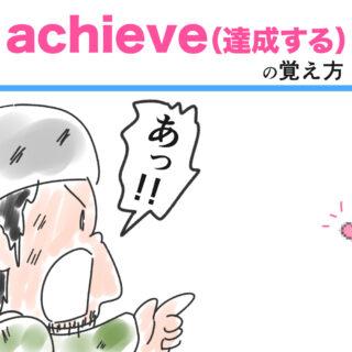 achieveの語呂合わせ【重要英単語の覚え方】