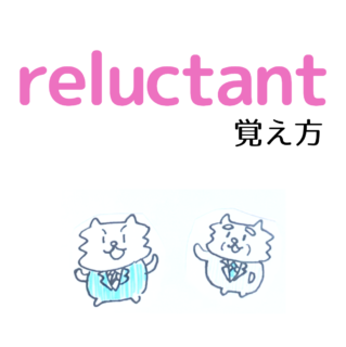 reluctantの覚え方