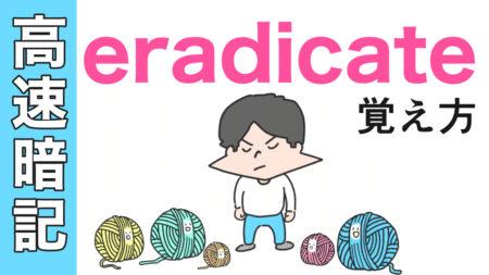 eradicateの語呂合わせ【英単語の覚え方】