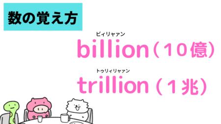 【英語の数】10億と1兆の覚え方