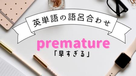 【英単語の覚え方】prematureの語呂合わせ
