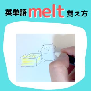 melt(溶ける)の語呂合わせ