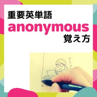 anonymous覚え方