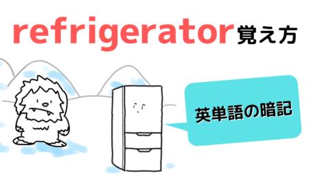 refrigerator「冷蔵庫」の語呂合わせ