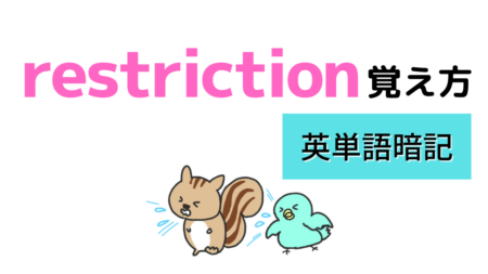 restrictionの意味と覚え方