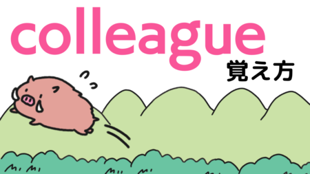 colleagueの覚え方(語呂合わせ英単語)