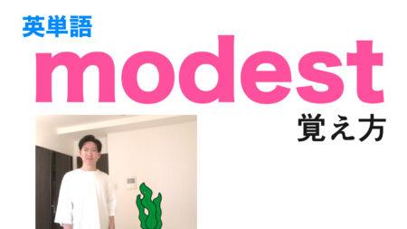 【英単語の暗記】modestの語呂合わせ