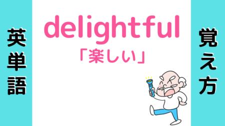 delightfulの覚え方