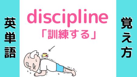disciplineの覚え方