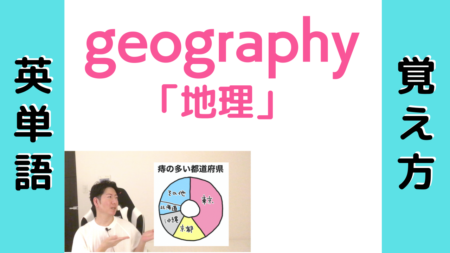 geography(地理)の覚え方【英検対策】