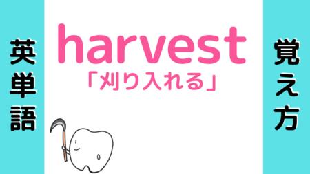 harvest(刈り入れる)の覚え方