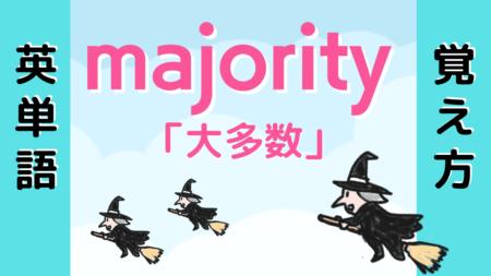【英単語】majorityの覚え方