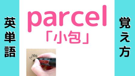 parcel(小包)の覚え方
